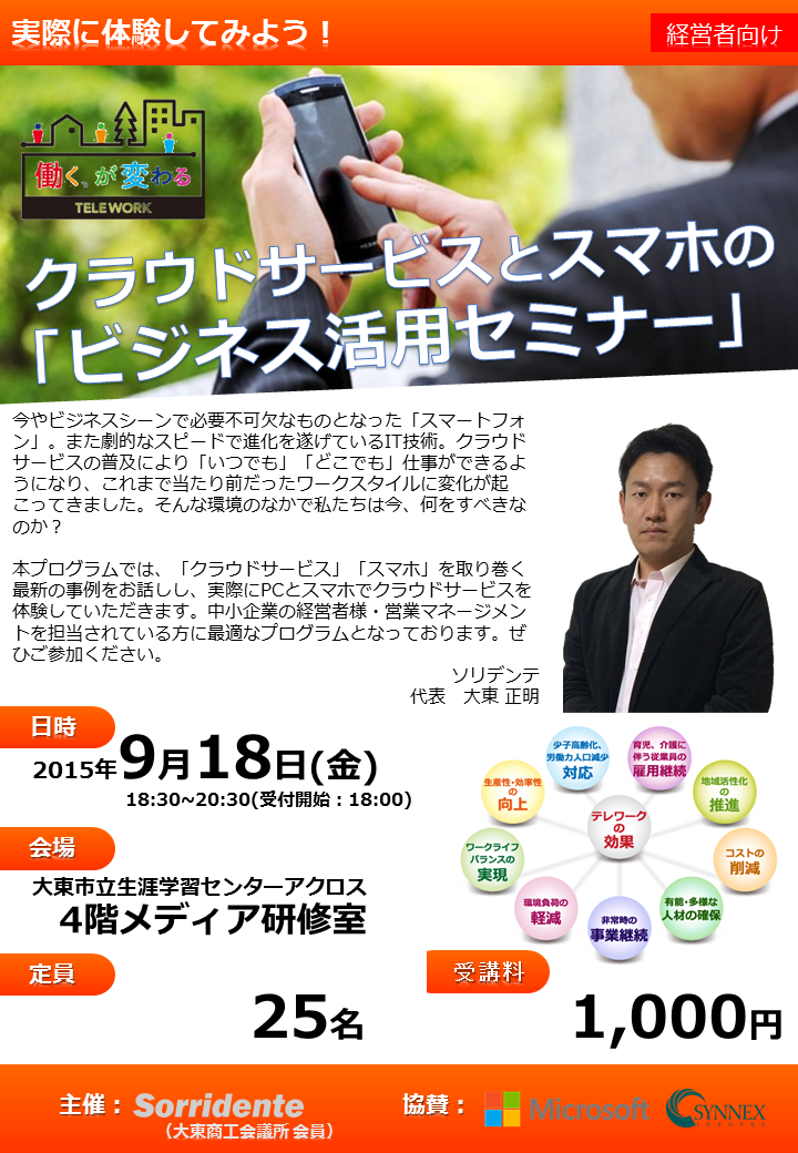 【表紙】テレワークセミナー_20150918