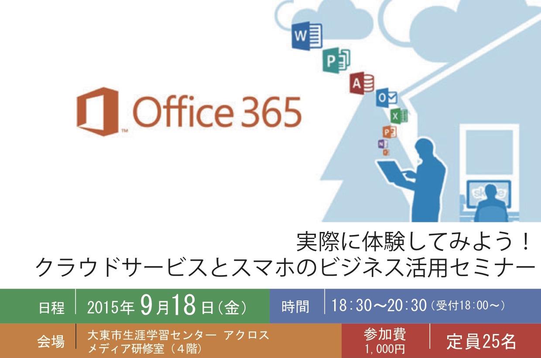 O365スマホ活用セミナー表紙(仮)